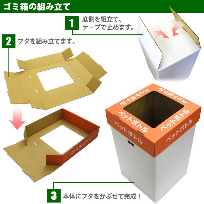 ゴミ箱の組み立て
